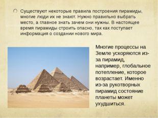 Существуют некоторые правила построения пирамиды, многие люди их не знают. Ну