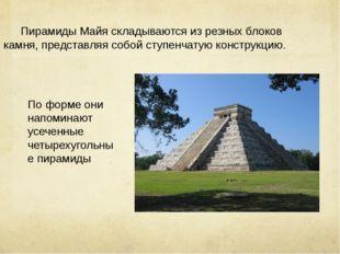 Пирамиды Майя складываются из резных блоков камня, представляя собой ступенча