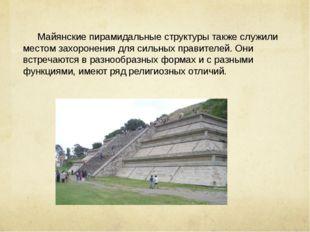 Майянские пирамидальные структуры также служили местом захоронения для сильны