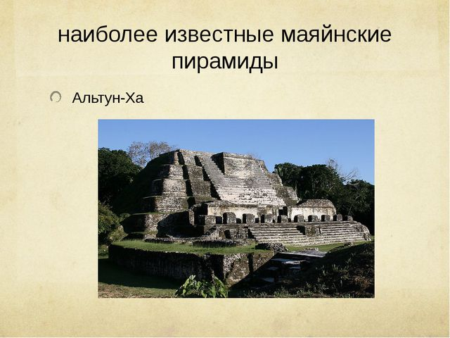 наиболее известные маяйнские пирамиды Альтун-Ха