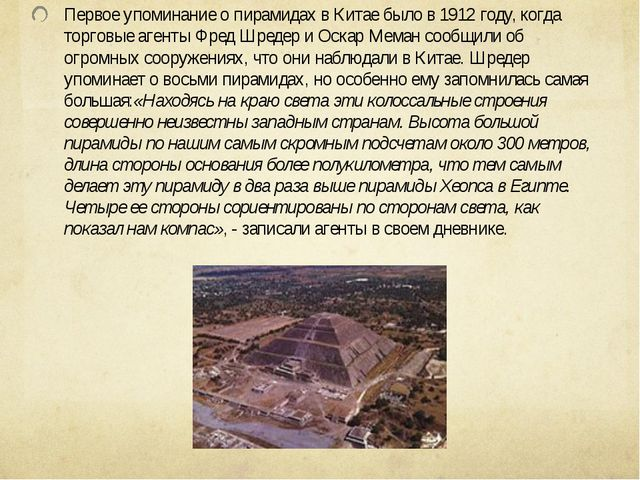 Первое упоминание о пирамидах в Китае было в 1912 году, когда торговые агенты...
