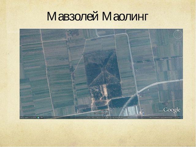 Мавзолей Маолинг