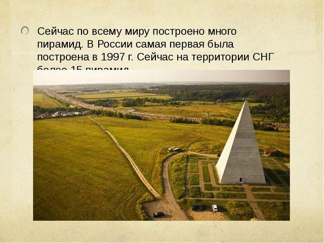 Сейчас по всему миру построено много пирамид. В России самая первая была пост...