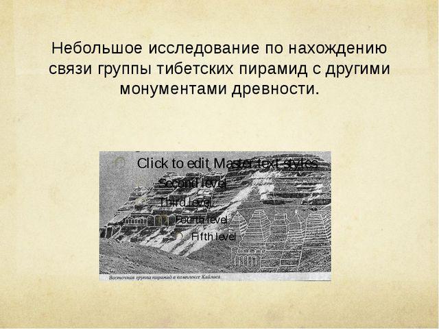 Небольшое исследование по нахождению связи группы тибетских пирамид с другими...
