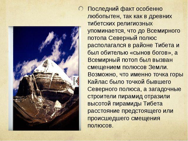 Последний факт особенно любопытен, так как в древних тибетских религиозных уп...