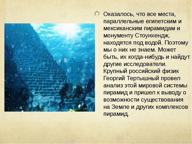 Оказалось, что все места, параллельные египетским и мексиканским пирамидам и...