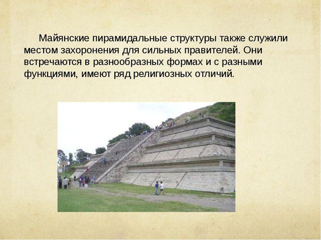 Майянские пирамидальные структуры также служили местом захоронения для сильны...