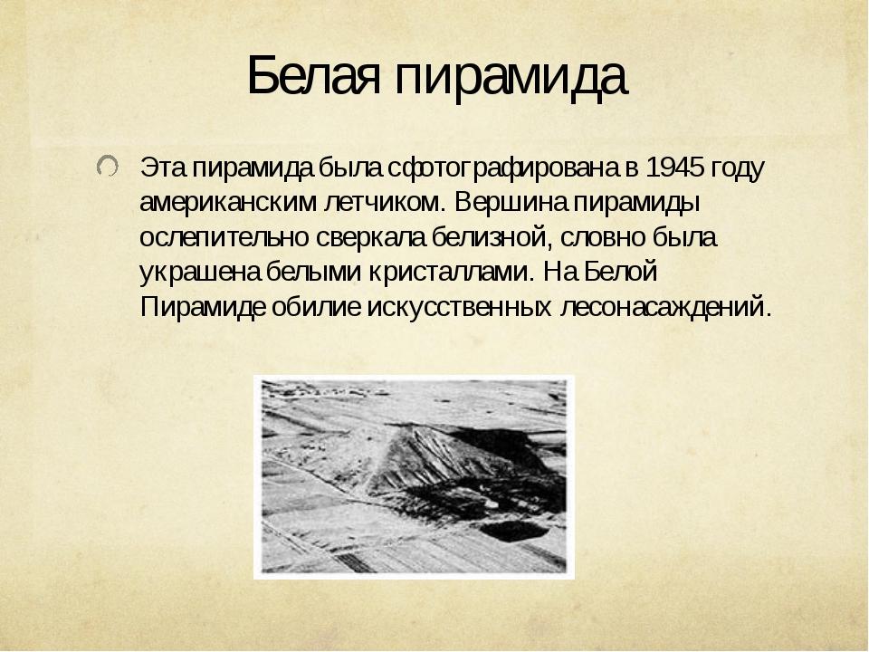 Белая пирамида Эта пирамида была сфотографирована в 1945 году американским л...