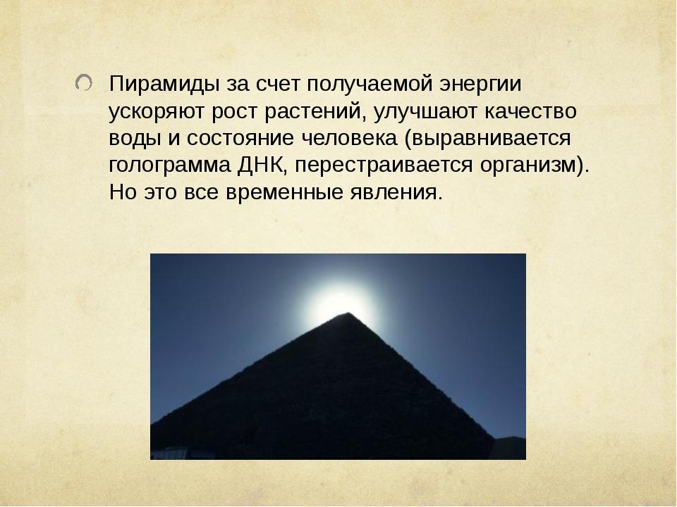 Пирамиды за счет получаемой энергии ускоряют рост растений, улучшают качество...
