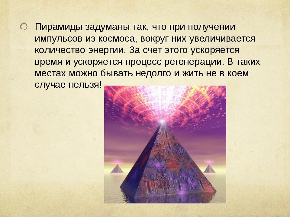 Пирамиды задуманы так, что при получении импульсов из космоса, вокруг них уве...