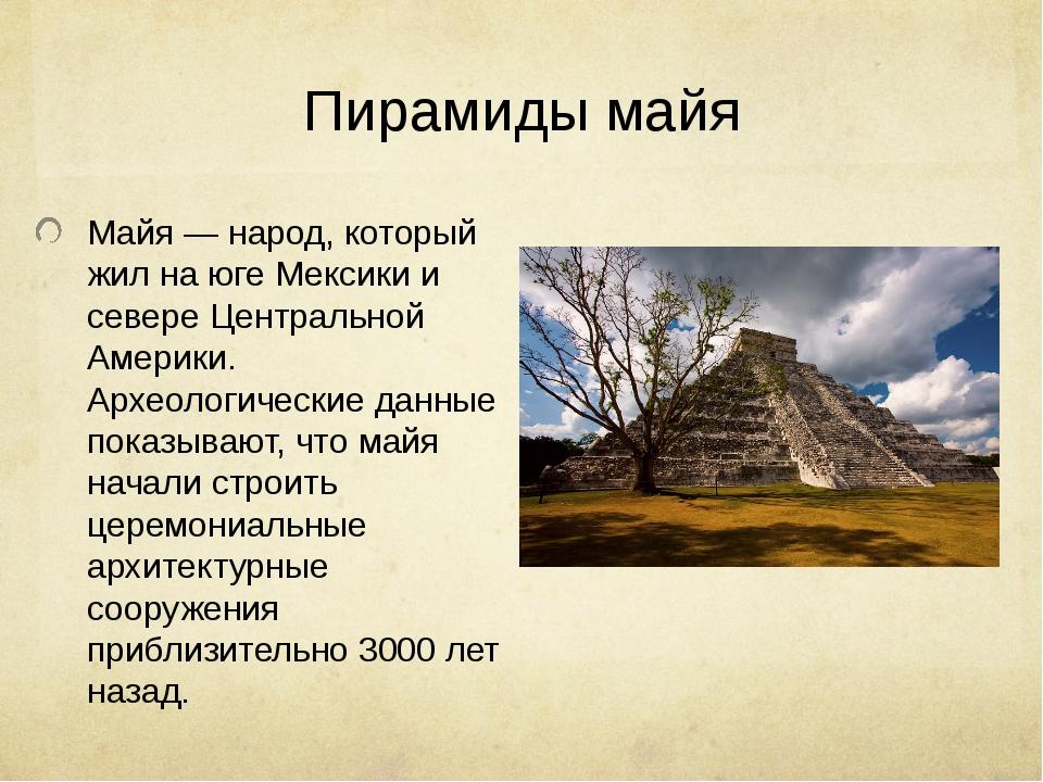 Пирамиды майя Майя— народ, который жил на юге Мексики и севере Централ...