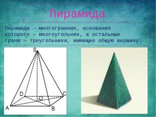 Пирамида Пирамида—многогранник, основание которого—многоугольник, а остал