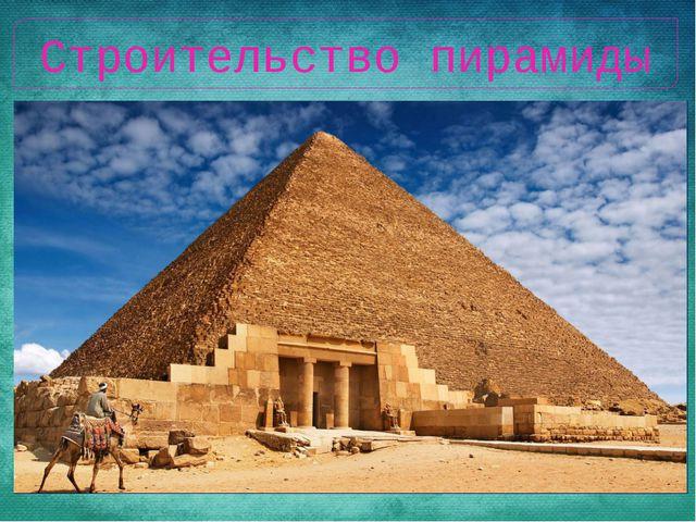 Строительство пирамиды