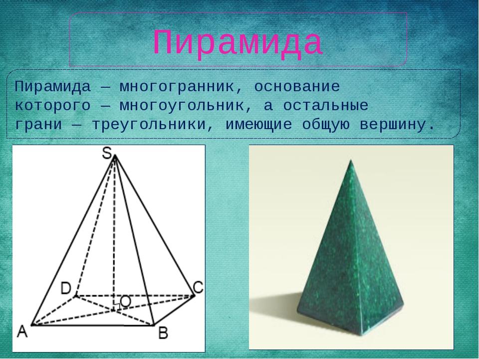 Пирамида Пирамида—многогранник, основание которого—многоугольник, а остал...