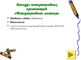 Конкурс интерактивных презентаций «Интерактивная мозаика» Название сайта: Ped