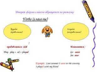 Вторая форма глагола образуется по-разному: Verbs (глаголы) ) Regular (правил