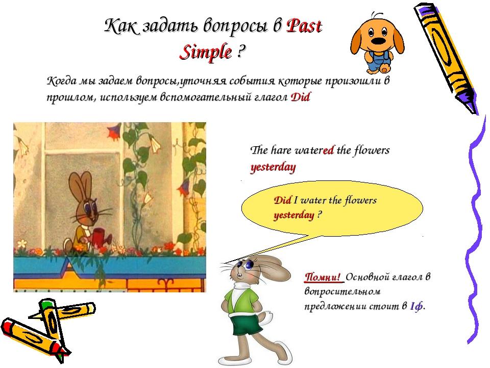 Как задать вопросы в Past Simple ? Когда мы задаем вопросы,уточняя события ко...