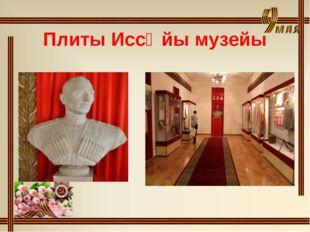 Плиты Иссᴁйы музейы
