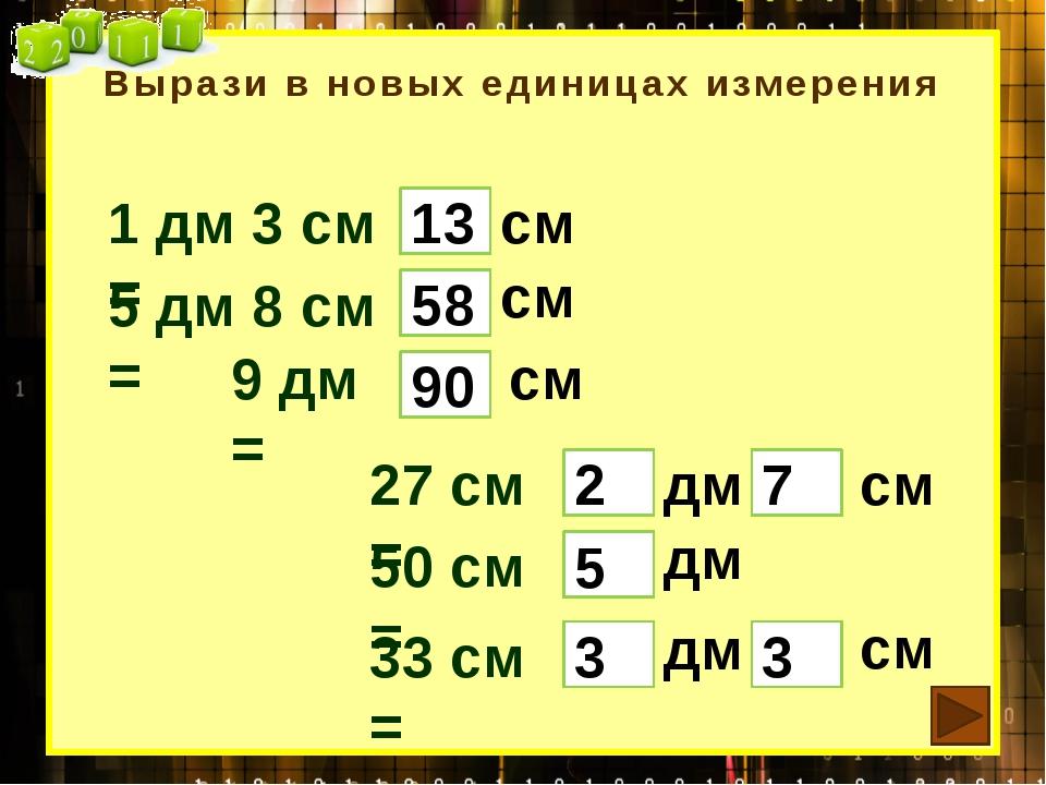 Вырази в новых единицах измерения 1 дм 3 см = 13 5 дм 8 см = 58 9 дм = 90 27...