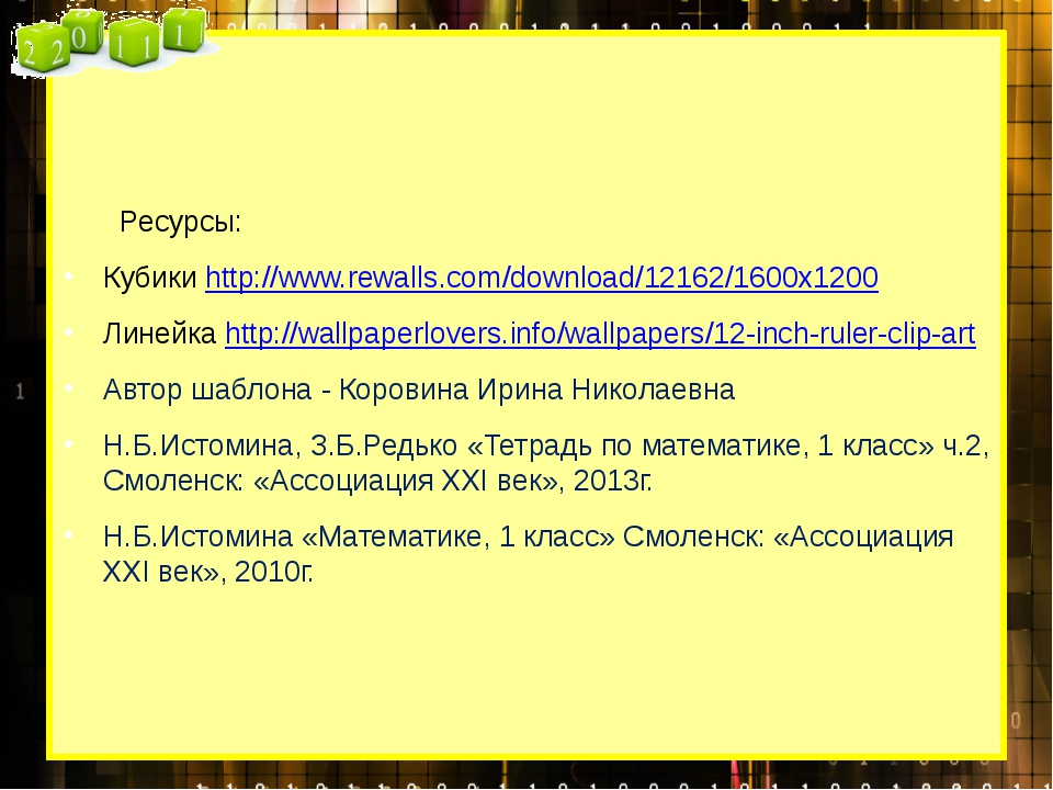 Ресурсы: Кубики http://www.rewalls.com/download/12162/1600x1200 Линейка http...