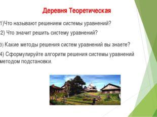 Деревня Теоретическая 1)Что называют решением системы уравнений? 2) Что знач