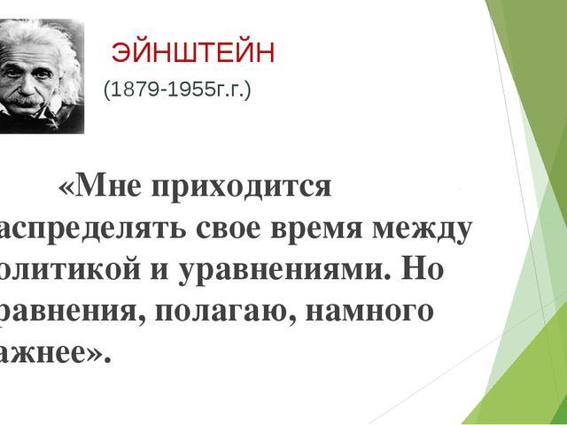 ЭЙНШТЕЙН (1879-1955г.г.) «Мне приходится распределять свое время между полит...