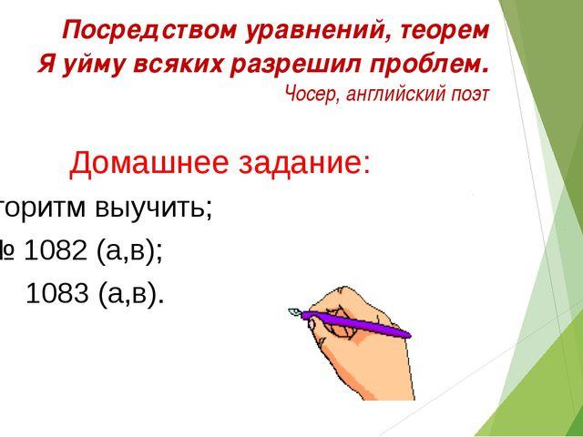Посредством уравнений, теорем Я уйму всяких разрешил проблем. Чосер, английск...