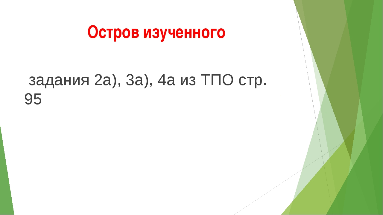 Остров изученного задания 2а), 3а), 4а из ТПО стр. 95