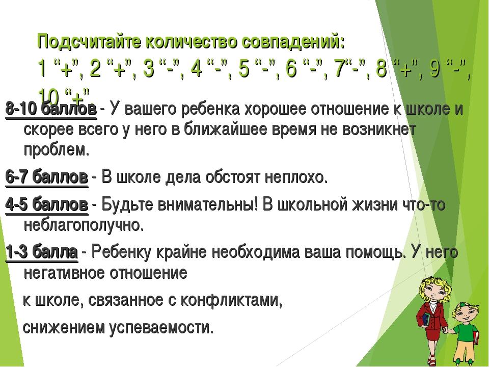 """Подсчитайте количество совпадений: 1 """"+"""", 2 """"+"""", 3 """"-"""", 4 """"-"""", 5 """"-"""", 6 """"-"""",..."""