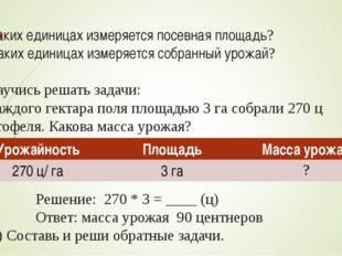 -В каких единицах измеряется посевная площадь? -В каких единицах измеряется с