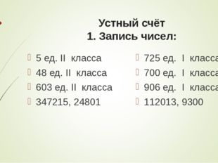 Устный счёт 1. Запись чисел: 5 ед. II класса 48 ед. II класса 603 ед. II клас