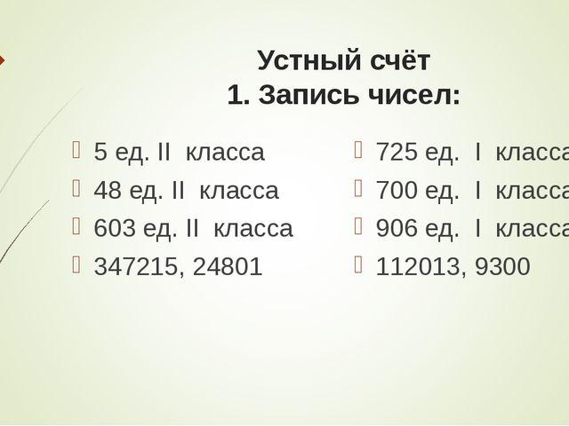 Устный счёт 1. Запись чисел: 5 ед. II класса 48 ед. II класса 603 ед. II клас...