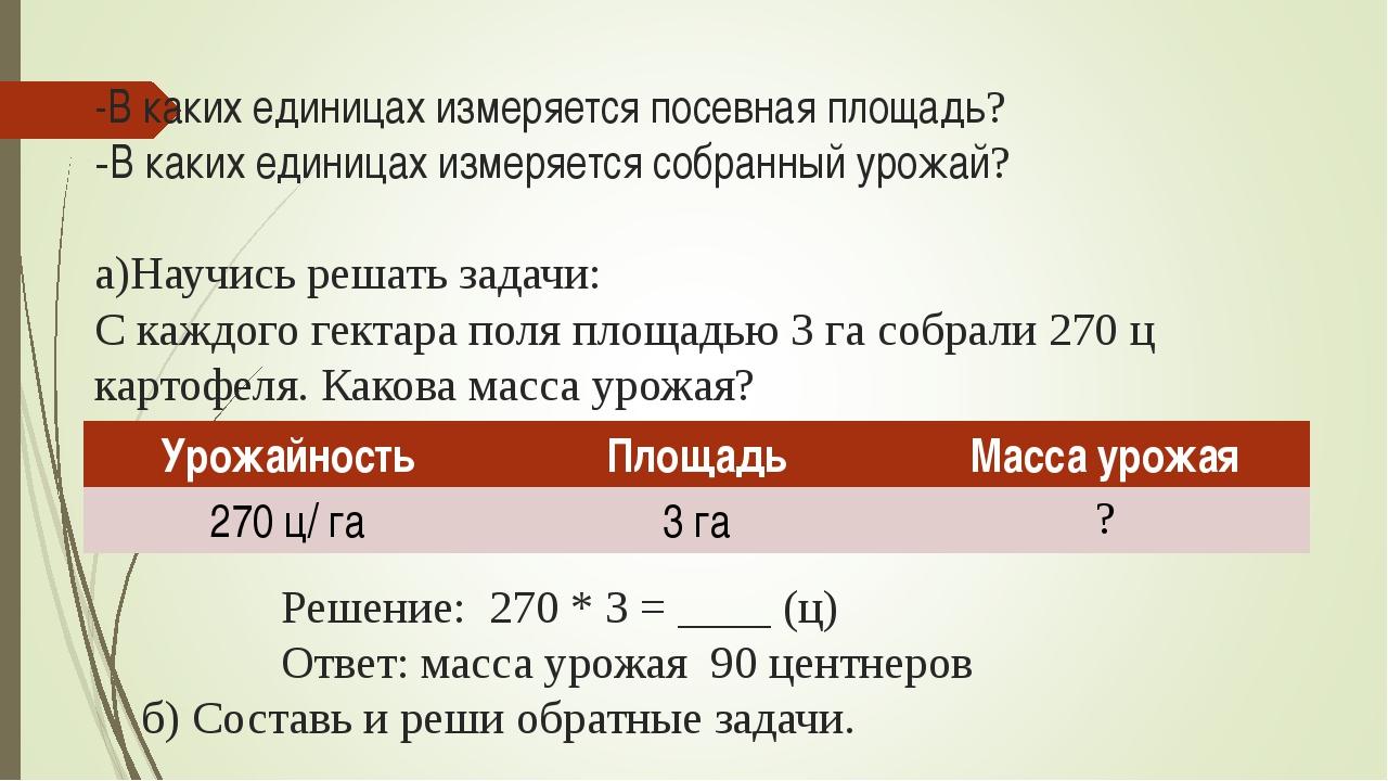 -В каких единицах измеряется посевная площадь? -В каких единицах измеряется с...