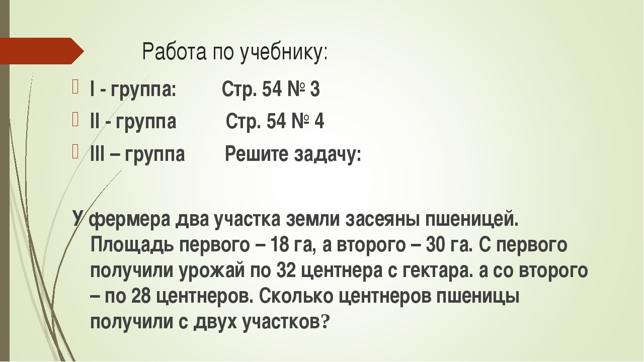 Работа по учебнику: I - группа: Стр. 54 № 3 II - группа Стр. 54 № 4 III – гру...