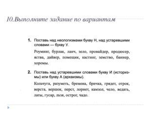 10.Выполните задание по вариантам