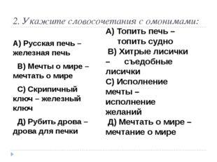 2. Укажите словосочетания с омонимами: А) Русская печь – железная печь В) Меч
