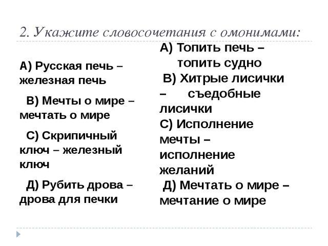 2. Укажите словосочетания с омонимами: А) Русская печь – железная печь В) Меч...