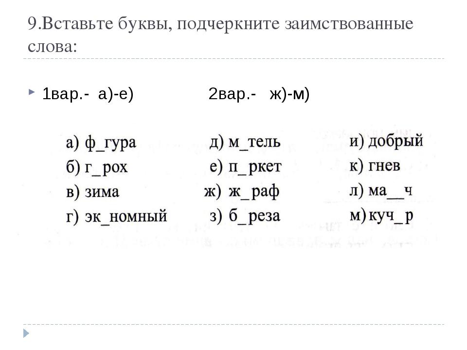 9.Вставьте буквы, подчеркните заимствованные слова: 1вар.- а)-е) 2вар.- ж)-м)