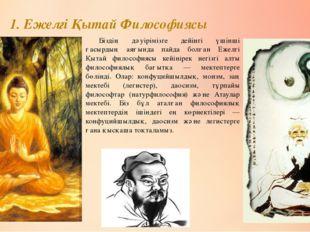 1. Ежелгі Қытай Философиясы Біздің дәуірімізге дейінгі үшінші ғасырдың аяғын