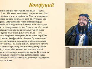 Конфуций Оның негізін қалаушы Кун Фуцзы, яғни Кун — ұстаз. Конфуций б.з.б. 55