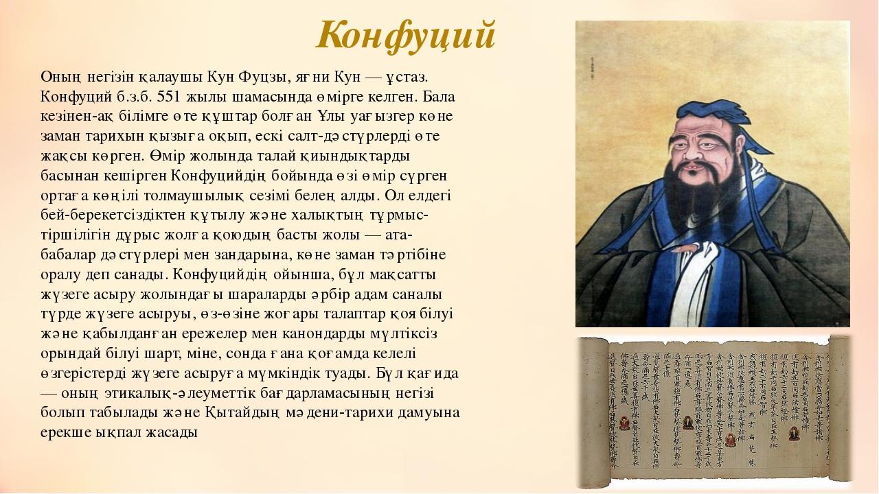Конфуций Оның негізін қалаушы Кун Фуцзы, яғни Кун — ұстаз. Конфуций б.з.б. 55...