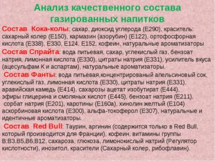 Анализ качественного состава газированных напитков Состав Кока-колы: сахар, д