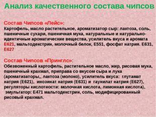 Анализ качественного состава чипсов Состав Чипсов «Лейс»: Картофель, масло ра