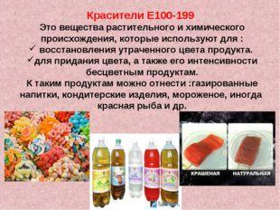 Красители Е100-199 Это вещества растительного и химического происхождения, ко
