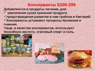 Консерванты Е200-299 Добавляются в продукты питания, для: увеличения срока х