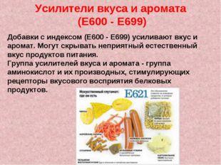 Усилители вкуса и аромата (Е600 - Е699) Добавки с индексом (E600 - E699) усил