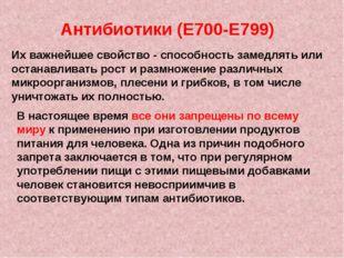Антибиотики (Е700-Е799) Их важнейшее свойство - способность замедлять или ост