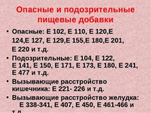 Опасные и подозрительные пищевые добавки Опасные: Е 102, Е 110, Е 120,Е 124,Е