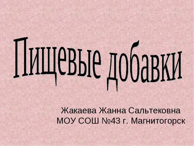 Жакаева Жанна Сальтековна МОУ СОШ №43 г. Магнитогорск