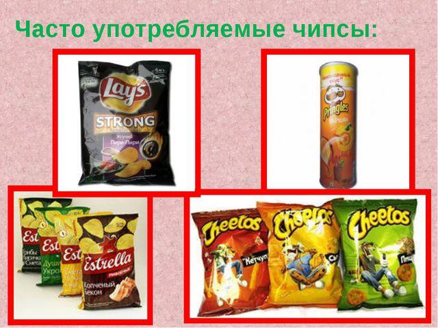 Часто употребляемые чипсы: